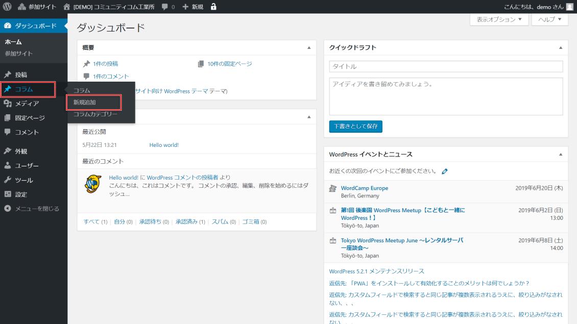 [コラム]→[新規追加]をクリック