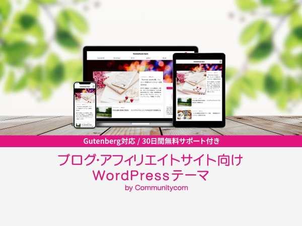 ブログ・アフィリエイトサイト向け WordPress テーマ by Communitycom