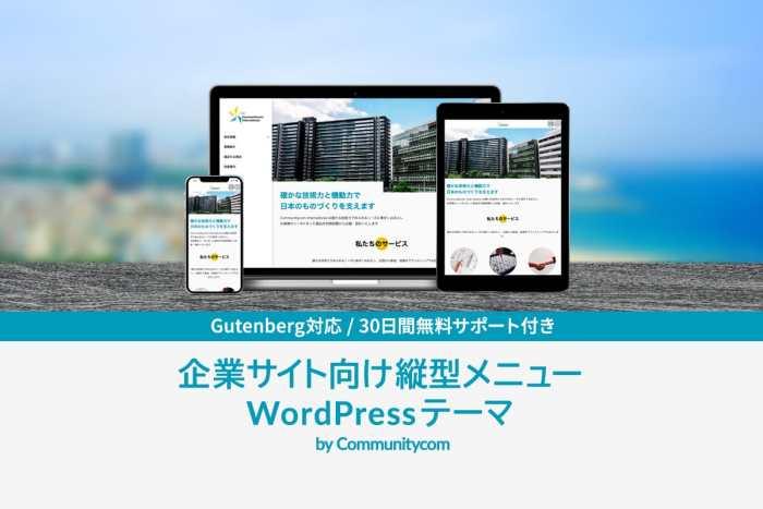 企業サイト向け 縦型メニュー WordPress テーマ by Communitycom