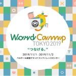 WordCamp Tokyo 2019今年も開催 コミュニティコムショップも参加します!