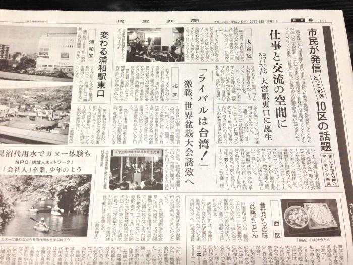 2013年2月28日埼玉新聞 コワーキングスペース7F