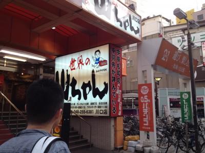 世界の山ちゃん川口店