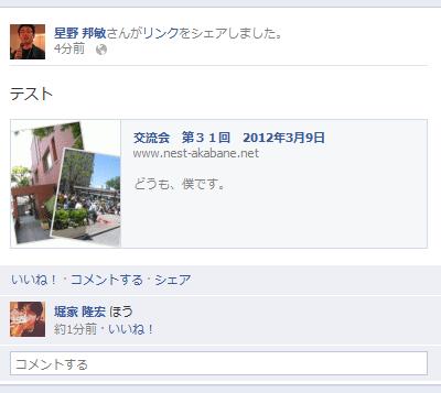 FacebookのOGP対応