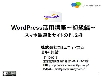 WordPress活用講座~初級編~「スマホ最適化サイトの作成術」