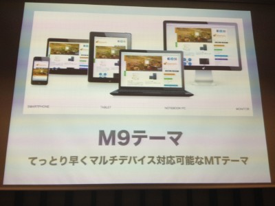 Movable Typeとスマートフォン対応技術の最新事情