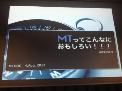 MT初心者に向けてサイトを作成中です。MTQの姉妹サイトになれたらと考えて活動中です。(MTってこんなにおもしろい!!)