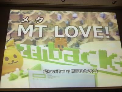 MT(メタ) LOVE!