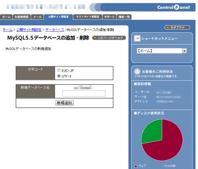 CPIサーバーのシェアードプランACE01(エース)でWordPressを使うためのデータベースの初期設定