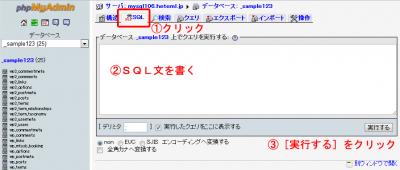 WordPressでの独自ドメイン移行時に、phpMyAdminで書くべきSQL文