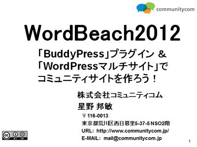 「BuddyPress」プラグイン & 「WordPressマルチサイト」で コミュニティサイトを作ろう!