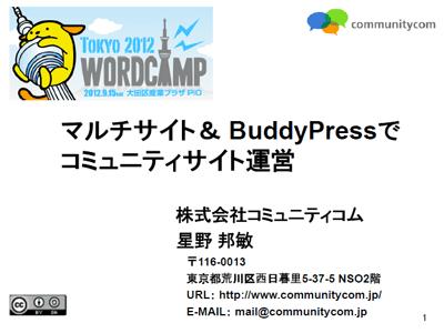 WordCamp Tokyo 2012にて、「マルチサイト& BuddyPress でコミュニティサイト運営」というセッションを担当しました。