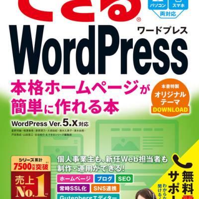 「(無料電話サポート付)できるWordPress WordPress Ver.5.x対応 本格ホームページが簡単に作れる本」表紙
