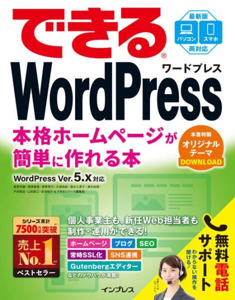 「できるWordPress WordPress Ver.5.x対応 本格ホームページが簡単に作れる本」表紙