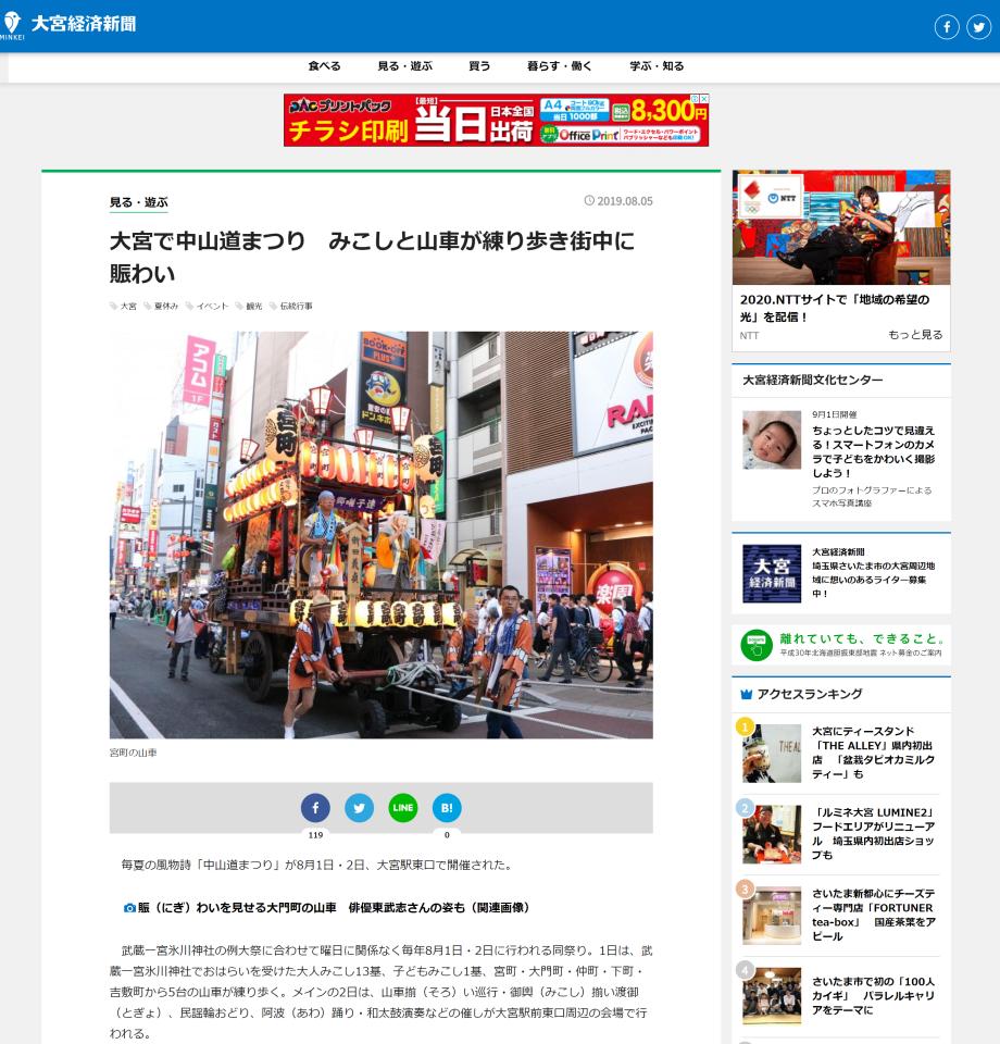 大宮経済新聞記事