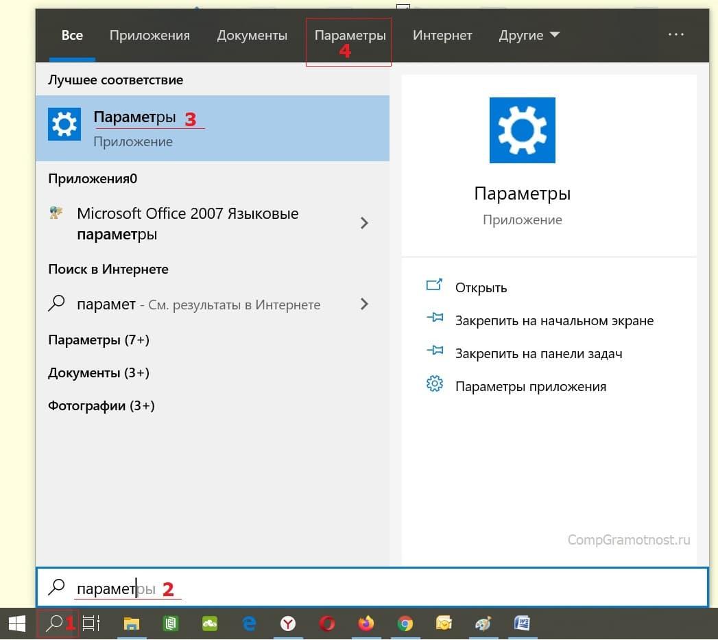 Windows 10 параметрлерін іздеу