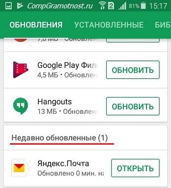 Applications Android mis à jour