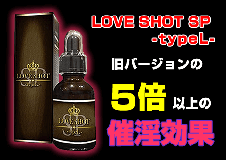 ラブショット(LOVE SHOT SP -typeL-)