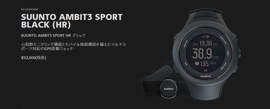 comprar suunto ambit3 sport publicidad