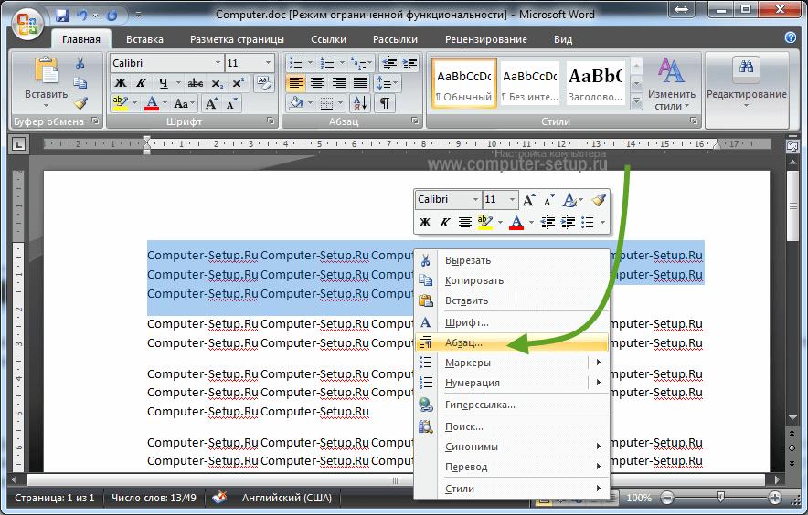 第2007号Word缩进段落