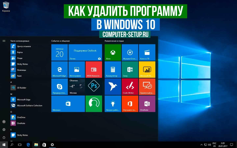 Windows 10でプログラムを正しく削除する方法