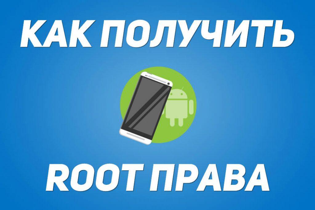 如何让root权限获取Android