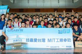 技嘉愛台灣  MIT工廠參訪