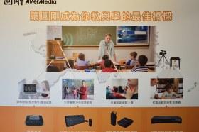 圓剛推出教學用無線麥克風(AW313&AW330)讓圓剛成為你教與學的最佳橋樑