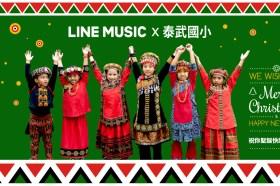 用LINE輸入「耶誕快樂」就有驚喜 今冬最暖「祝你聖誕快樂」送愛版 LINE 答鈴同步推出