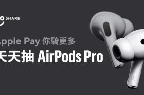 用Apple Pay 就能隨時騎走Gogoro !! GoShare連續 30 天 AirPods Pro 天天送