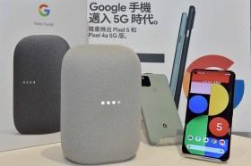 台灣大開賣Pixel 5與Nest Audio智慧音箱