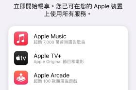 剛入手iPhone的果粉看這篇!Apple Arcade 免費試用三個月趕快玩起來