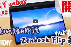 ASUS 360度翻轉筆電 Zenbook Flip S 搶先開箱!重點特色規格零組件配置大揭密