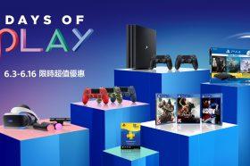 2020年Days of Play將於這時候登場 PS4 Pro 主機祭出超殺優惠還送控制器