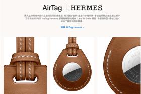 頂級時尚配件!蘋果推出 AirTag Hermès 版售價8990元台幣起