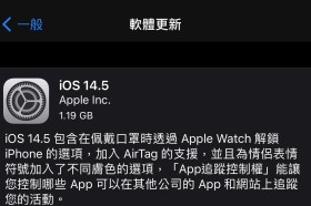 iOS 14.5來了快更新!多了超多功能以及可戴口罩解鎖iPhone