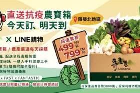 買菜免出門!「蔬」活抗疫 LINE購物攜手夥伴推出「農產百寶箱」