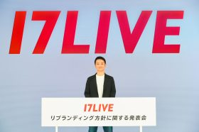 17LIVE品牌重塑更換Logo!加速全球化發展並擴張日、美和東南亞市場