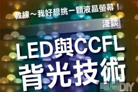 教練~我好想挑一顆液晶螢幕!淺談LED與CCFL背光技術