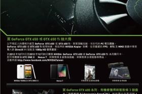 歡樂迎聖誕,週週抽大獎買 GeForce GTX 650 或 GTX 650 Ti熱門手機、平板及最新遊戲等你拿!