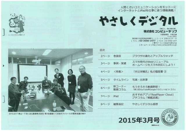 やさしくデジタル2015年3月号