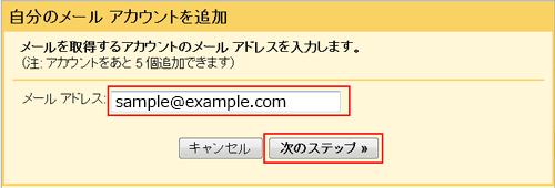 受信したいメールアドレスを入力し、[次のステップ ≫]をクリックします。