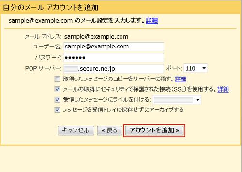 追加するメールアカウントのサーバー情報等を入力し、[アカウントを追加 ≫]をクリックします。