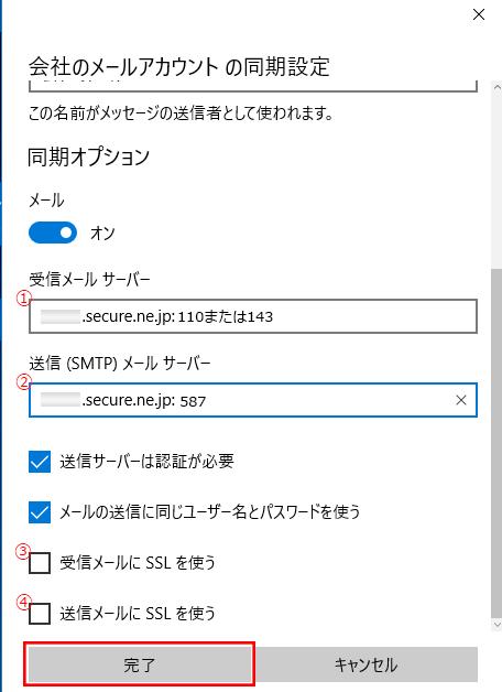 SSL による暗号化を使わない場合は、以下の方法で設定してください。