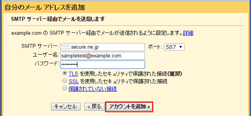 ユーザー名とパスワードを入力し「アカウントを追加」をクリックします。