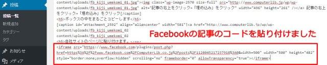 Facebookの記事のコードを貼り付けました