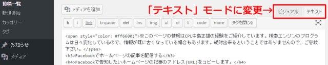 WordPress「テキスト」モードに変更→