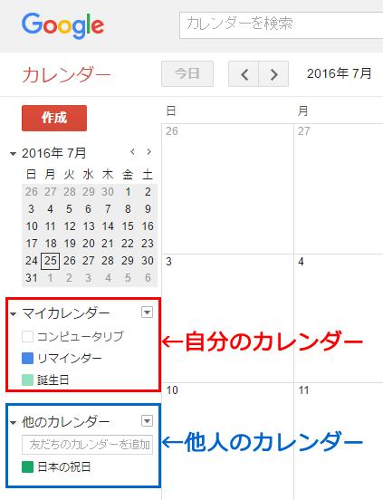 カレンダーをいくつも設定することができます