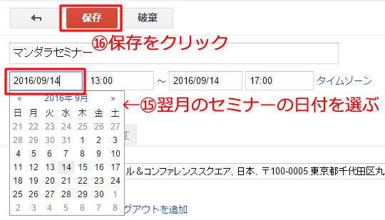 翌月のセミナーの日付を設定して保存