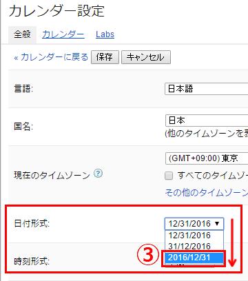日付形式の設定を変更