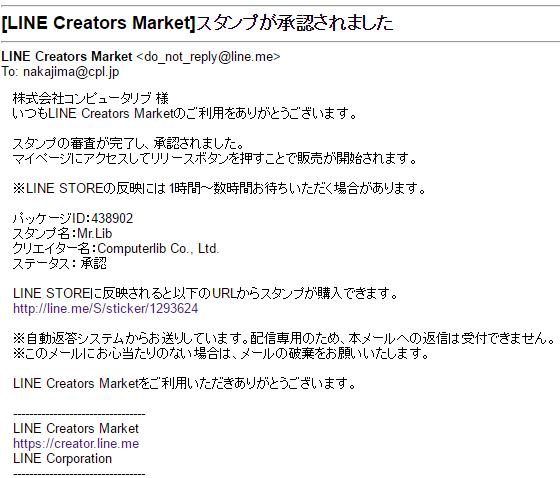 [LINE Creators Market]スタンプが承認されましたメール